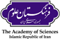 Academy of Sciences of the Islamic Republic of Iran